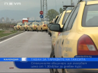 Такситата ще возят на максимална цена от 1,30 лв. за километър