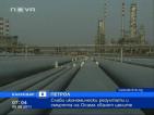 Слаби икономически резултати и смъртта на Осама свалят цените на петрола