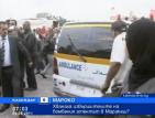 Хванаха извършителите на бомбения атентат в Маракеш