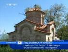 Уникална българска църква ще бъде 10-ят български обект под закрилата на Юнеско