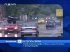 Засилен трафик на входно-изходните артерии на големите градове