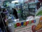 В цяла Югозападна България няма денонощна аптека
