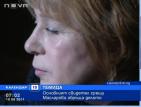 Делото срещу Емилия Масларова продължава и днес