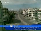 Все по-напрегната е ситуацията в Сирия