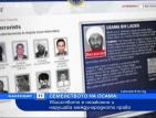 Синовете на Осама бин Ладен разкритикуваха остро убийството на баща им