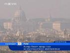 Хиляди бягат от Рим заради слух за опустошително земетресение