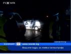 Тежка катастрофа тази нощ затвори за часове пътя при Владая