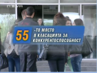 Българската икономика отстъпва позиции по конкурентоспособност