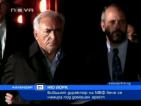 Бившият директор на МВФ вече се намира под домашен арест