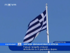 Гърция продава спешно активите си в държавни фирми