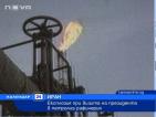 Експлозия избухна в иранска рафинерия