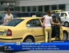 Проверяват дали такситата спазват тавана на цените