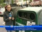 Евробоклуци или за разделното събиране на отпадъци и такса смет в Холандия