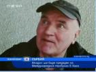 Младич ще бъде предаден на Международния трибунал в Хага