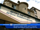 "Две деца лежат трети ден в ""Пирогов"" заради родителско насилие"