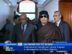 Либийската телевизия показа Кадафи с президента на Южна Африка