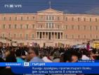 Паника обхвана Гърция след намека, че може да излезе от Еврозоната