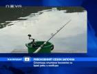 Риболовният сезон започна