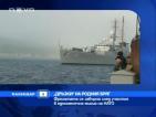 """Фрегатата """"Дръзки"""" се завърна от мисията в Либия"""