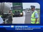 Масово ТИР-ове не спазват ограниченията за движение по магистралите