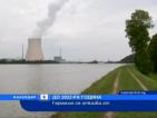 Германия се отказва от ядрената енергетика до 2022-ра година