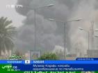 Кадафи се зарече да се бие до край