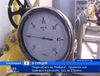 """Подписват политическото споразумение за газопровода """"Набуко"""""""