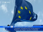 ЕП гласува готовността на България и Румъния за Шенген
