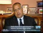 Бойко Борисов: Държавата беше спасена от кризата