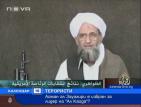 """Айман ал Зауахири е избран за лидер на """"Ал Кайда"""""""
