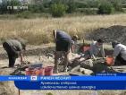 Археолози откриха изключително ценна находка у нас