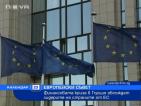 Финансовата криза в Гърция обсъждат лидерите на ЕС