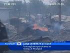 Разследват причината за пожара в Пловдив