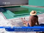 Здравните власти дават информация за качеството на басейните