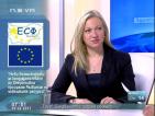 Отпускат европари за социални иновации в предприятията и работа за роми