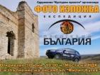 """Фотоизложба показва експедиция """"Преоткрий България"""""""