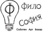 """""""ФилоСофия"""" – мероПриятелска атмосфера за всички"""