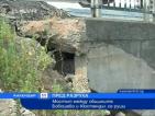 Мостът между общините Бобошево и Кюстендил се руши