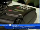 Осъдиха българин, откраднал един милион и 800 хиляди долара