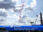 Военен парад в Париж за празника на Франция