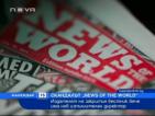 """Издателят на закрития вестник """"News Of The World"""" вече има нов изпълнителен директор"""