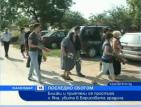 Близки и приятели се простиха с Яна, убита в Борисовата