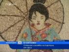 Откриха изложба на картини от ориз