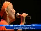 """Великата Омара Портуондо и """"Буена Виста"""" с концерт в София"""