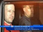 Атентаторът Андерс Брейвик обяви, че имал съучастници без да дава подробности