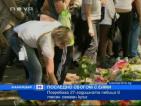 Погребаха 27-годишната певица Ейми Уайнхаус в тесен семеен кръг