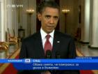 Обама смята, че компромис за дълга е възможен
