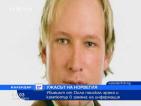 Убиецът от Осло поискал храна и компютър в замяна на информация