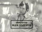 Разделяме се с кинооператора Яцек Тодоров
