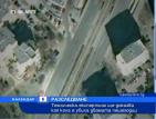 """Син на прокурор помел пешеходците на бул. """"България"""""""